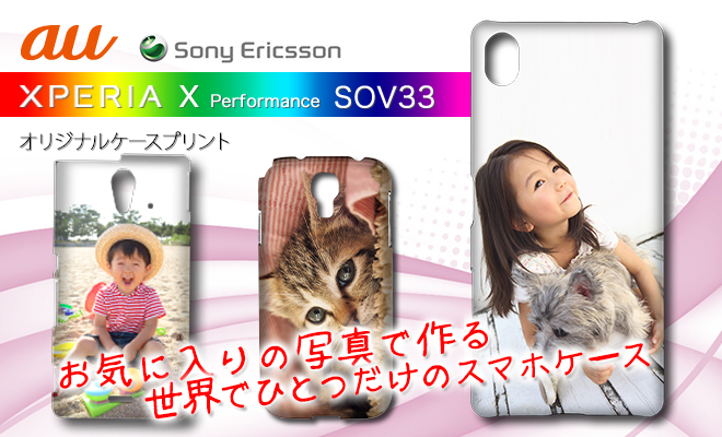 au Sony Xperia X Performance SOV33・オリジナルスマホケース